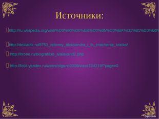 Источники: http://ru.wikipedia.org/wiki/%D0%90%D0%BB%D0%B5%D0%BA%D1%81%D0%B0%