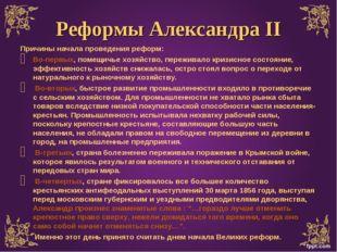 Реформы Александра II Причины начала проведения реформ: Во-первых, помещичье