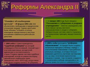 """Реформы Александра II """"Манифест об освобождении крестьян"""" - 19 февраля 1861 г"""