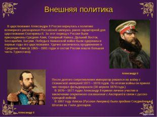 Внешняя политика В царствование Александра II Россия вернулась к политике все