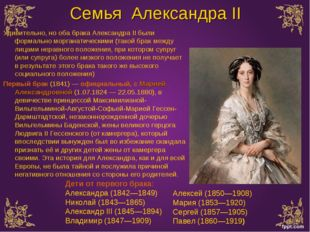 Семья Александра II Удивительно, но оба брака Александра II были формально мо