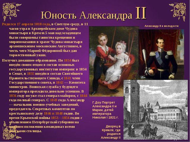 Юность Александра II Родился 17 апреля 1818 года, вСветлуюсреду, в 11 часов...