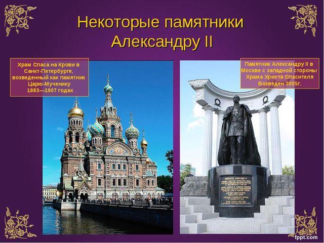 Некоторые памятники Александру II Храм Спаса на Крови в Санкт-Петербурге, воз...