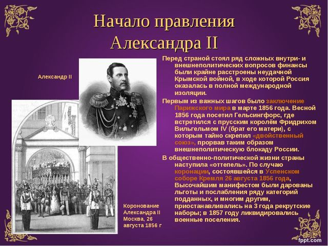 Начало правления Александра II Перед страной стоял ряд сложных внутри- и внеш...