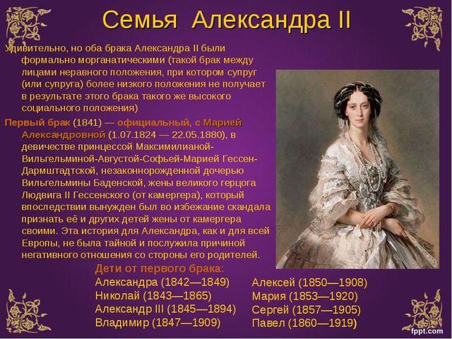 Семья Александра II Удивительно, но оба брака Александра II были формально мо...