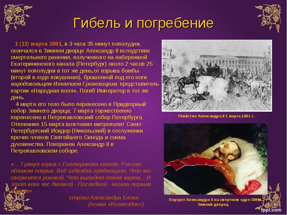Гибель и погребение Убийство Александра II 1 марта 1881 г. 1 (13) марта 1881,...