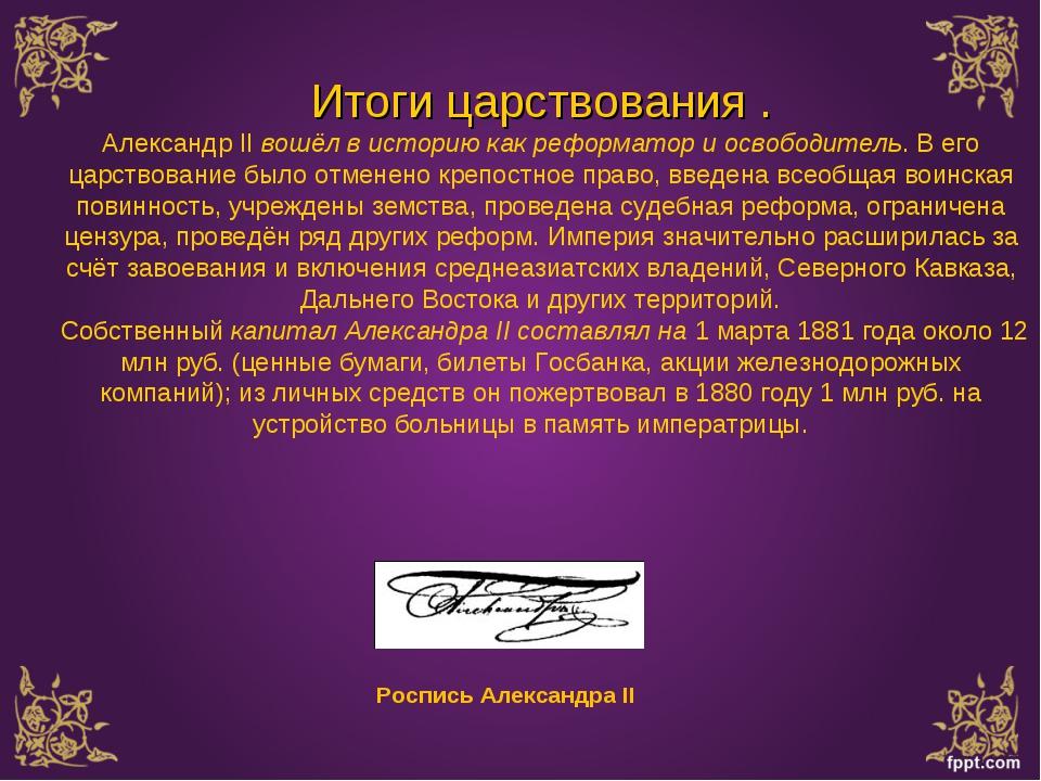 Роспись Александра II Итоги царствования . Александр II вошёл в историю ка...