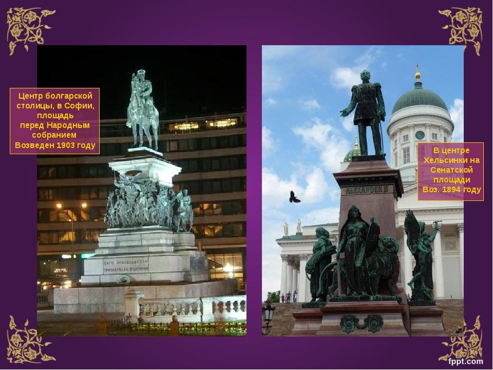В центре Хельсинки на Сенатской площади Воз. 1894 году Центр болгарской столи...