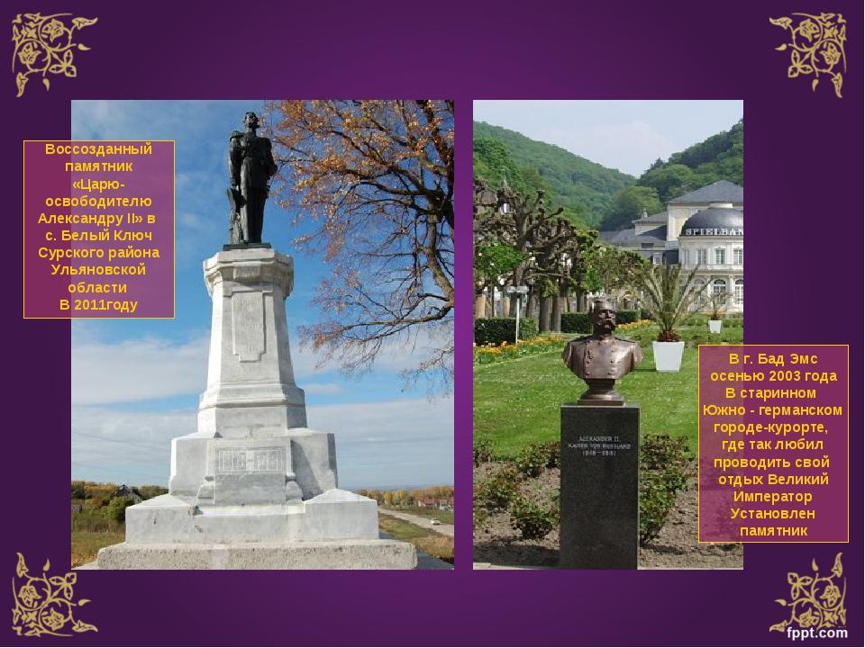 Воссозданный памятник «Царю-освободителю Александру II» в с. Белый Ключ Сурск...