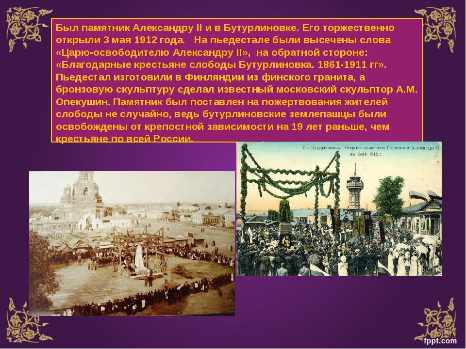 Был памятник Александру II и в Бутурлиновке. Его торжественно открыли 3 мая 1...