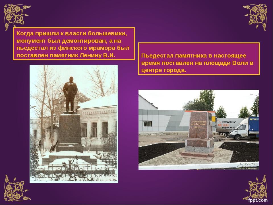 Когда пришли к власти большевики, монумент был демонтирован, а на пьедестал и...