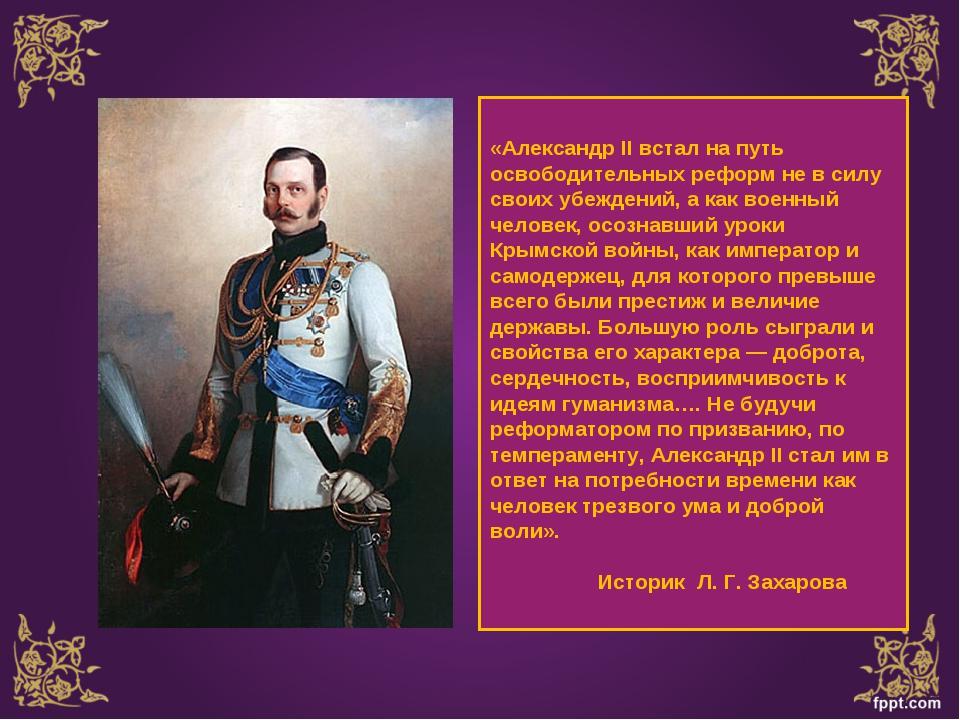 «Александр II встал на путь освободительных реформ не в силу своих убеждений,...