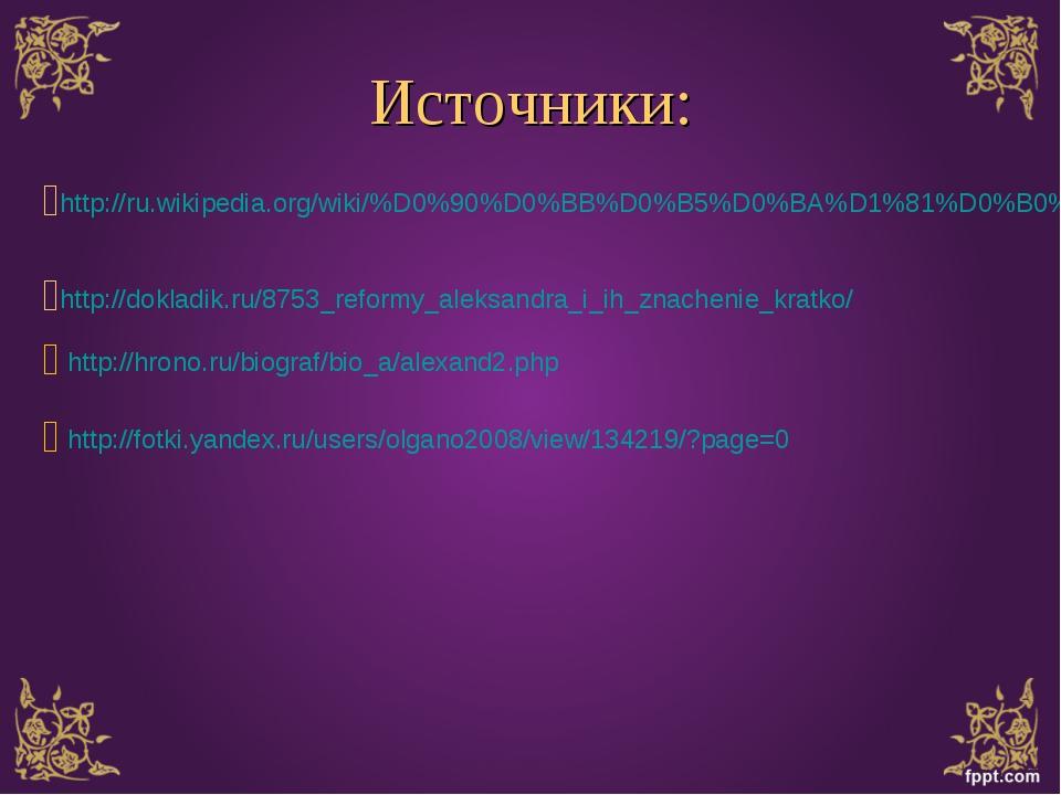 Источники: http://ru.wikipedia.org/wiki/%D0%90%D0%BB%D0%B5%D0%BA%D1%81%D0%B0%...