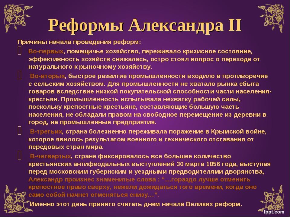 Реформы Александра II Причины начала проведения реформ: Во-первых, помещичье...