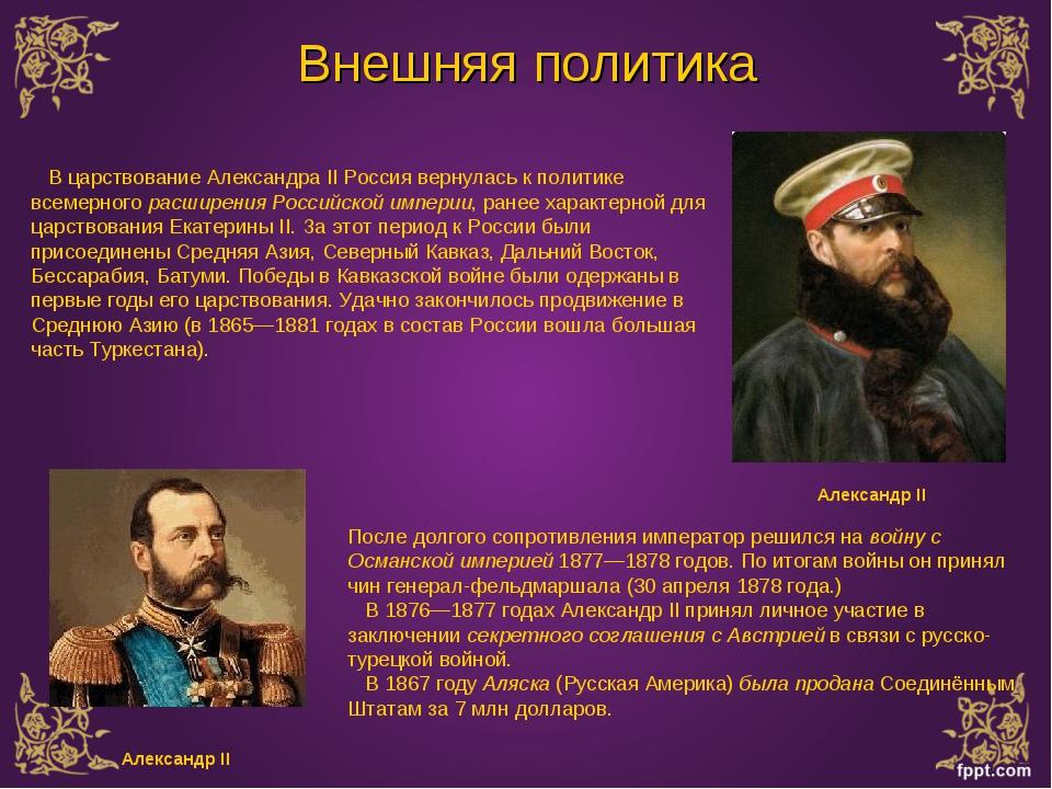 Внешняя политика В царствование Александра II Россия вернулась к политике все...