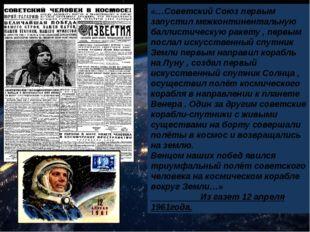 «…Советский Союз первым запустил межконтинентальную баллистическую ракету , п