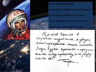День космонавтики Взлетел в ракете русский парень, Всю землю видел с высоты.