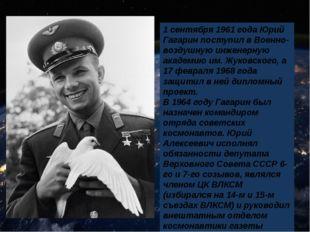 1 сентября 1961 года Юрий Гагарин поступил в Военно-воздушную инженерную ака