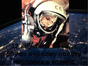 12 апреля 2016 года 55 лет первому полёту Человека в космос