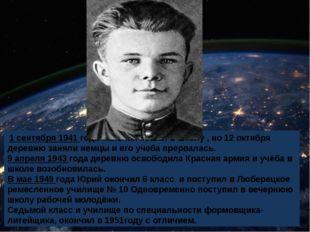 1 сентября 1941 года мальчик пошёл в школу , но 12 октября деревню заняли не