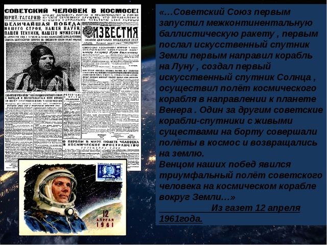 «…Советский Союз первым запустил межконтинентальную баллистическую ракету , п...