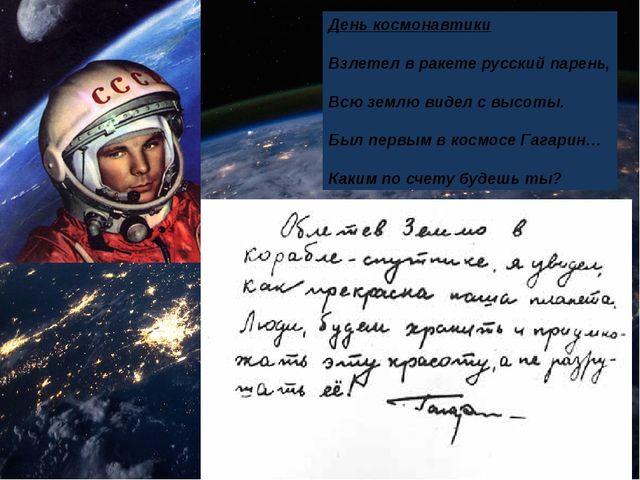 День космонавтики Взлетел в ракете русский парень, Всю землю видел с высоты....