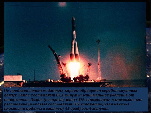 По предварительным данным, период обращения корабля-спутника вокруг Земли сос...