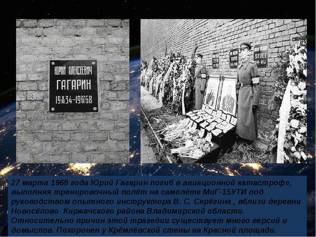 27 марта 1968 года Юрий Гагарин погиб в авиационной катастрофе, выполняя тре...