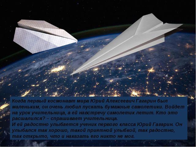Когда первый космонавт мира Юрий Алексеевич Гагарин был маленьким, он очень л...
