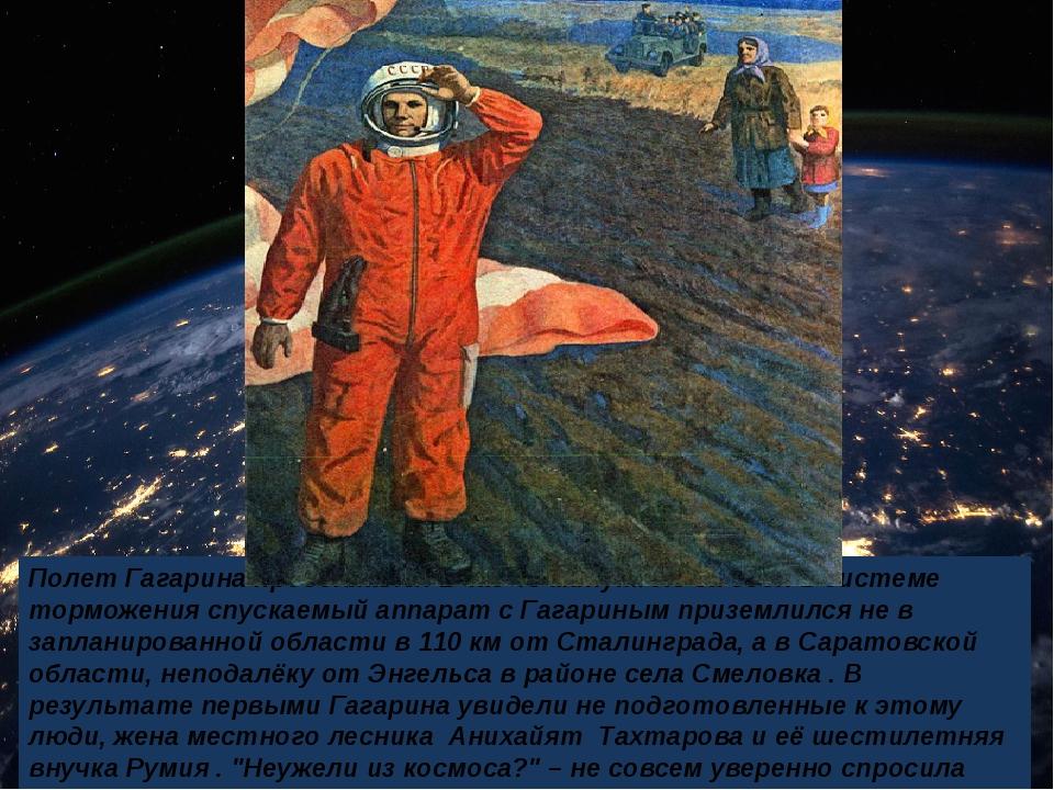 Полет Гагарина продолжался 1 час 48 минут. Из-за сбоя в системе торможения сп...