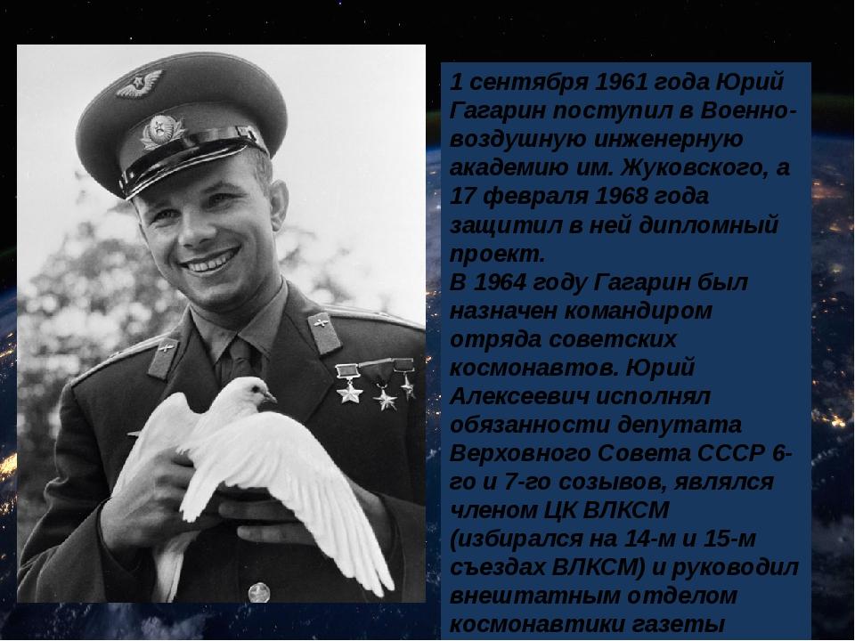 1 сентября 1961 года Юрий Гагарин поступил в Военно-воздушную инженерную ака...