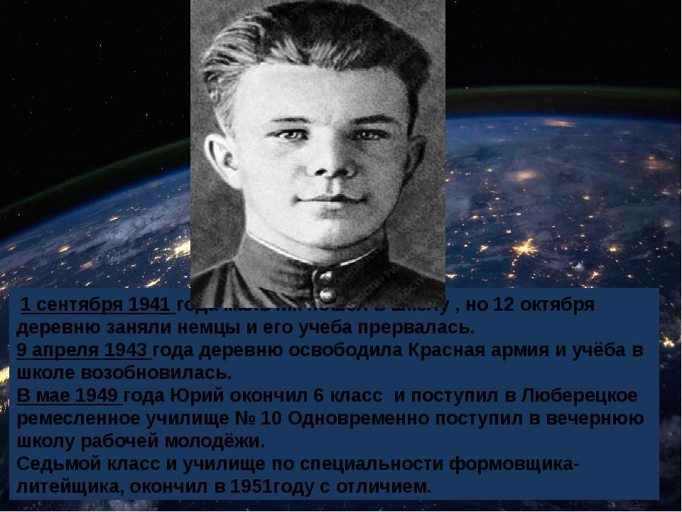 1 сентября 1941 года мальчик пошёл в школу , но 12 октября деревню заняли не...