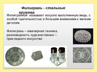 Филигрань - стальные кружева Филигранной называют искусно выполненную вещь,