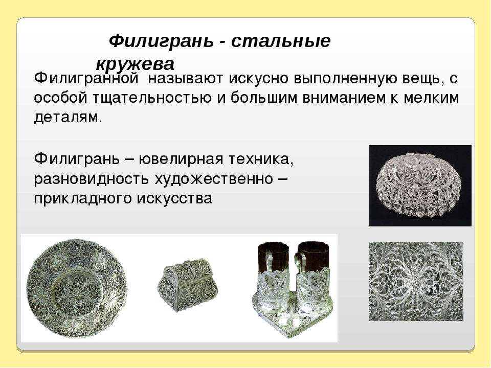 Филигрань - стальные кружева Филигранной называют искусно выполненную вещь,...