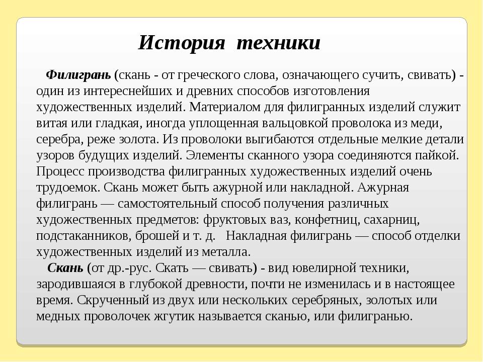 Филигрань (скань - от греческого слова, означающего сучить, свивать) - один...