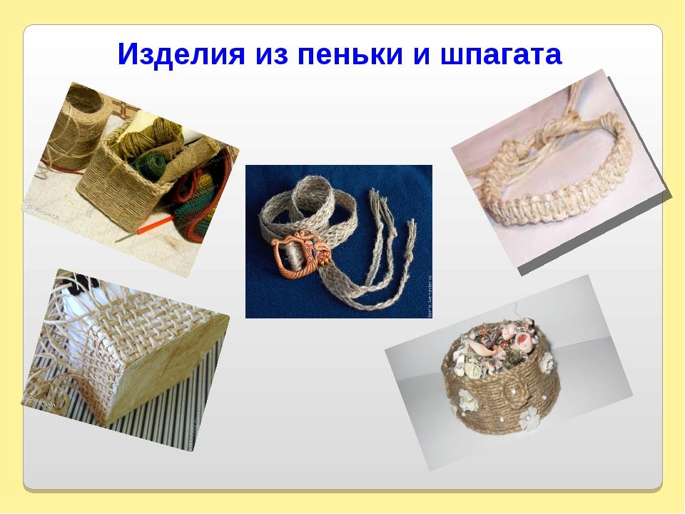 Изделия из пеньки и шпагата