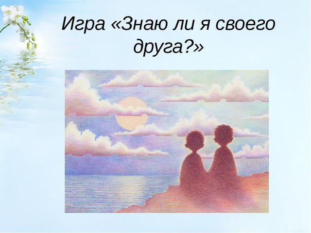 Игра «Знаю ли я своего друга?»