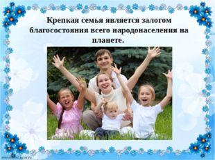 Крепкая семья является залогом благосостояния всего народонаселения на плане