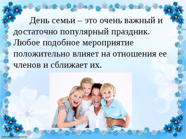 День семьи – это очень важный и достаточно популярный праздник. Любое подобн...
