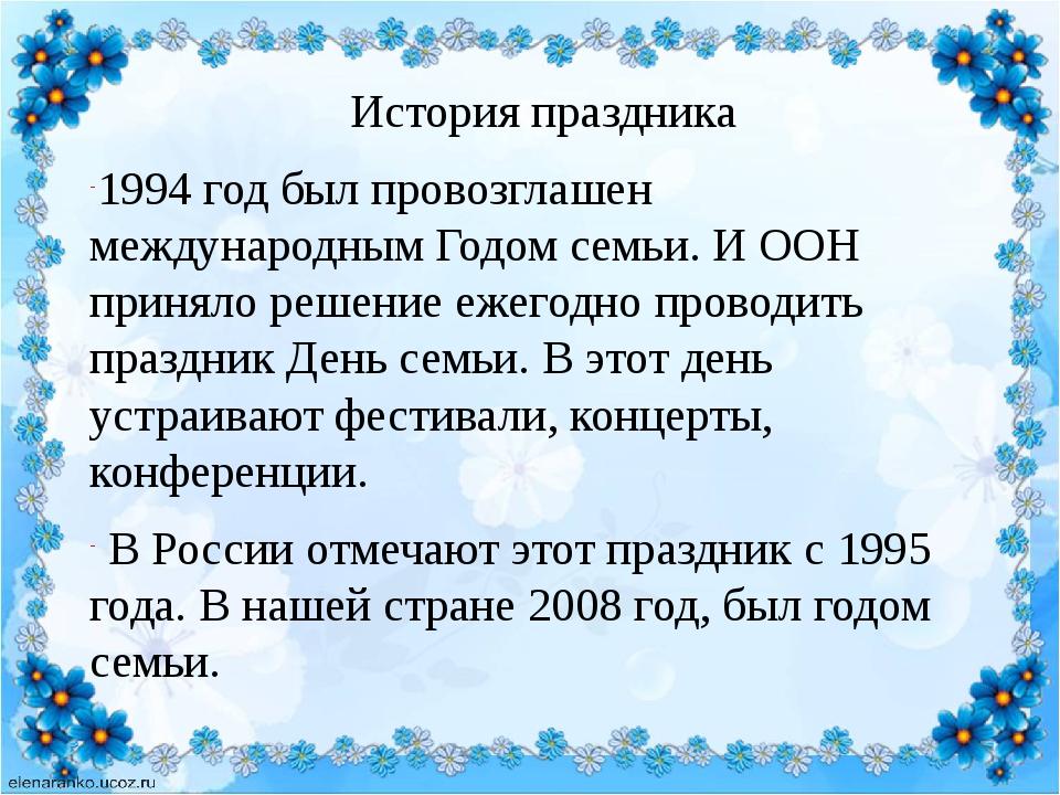 История праздника 1994 год был провозглашен международным Годом семьи. И ООН...