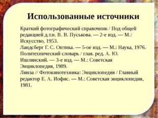 Использованные источники Краткий фотографический справочник / Под общей реда