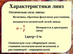 Характеристики линз Оптическая сила линзы Величина, обратная фокусному рассто