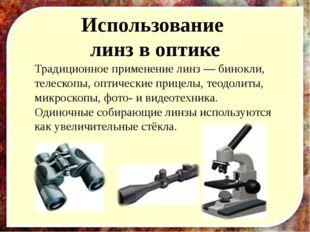 Использование линз в оптике Традиционное применение линз — бинокли, телескопы