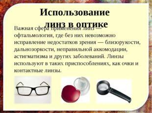 Использование линз в оптике Важная сфера применения линз — офтальмология, где