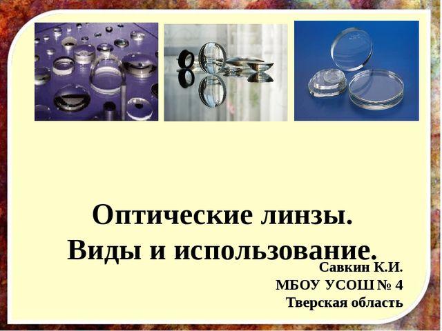 Оптические линзы. Виды и использование. Савкин К.И. МБОУ УСОШ № 4 Тверская о...