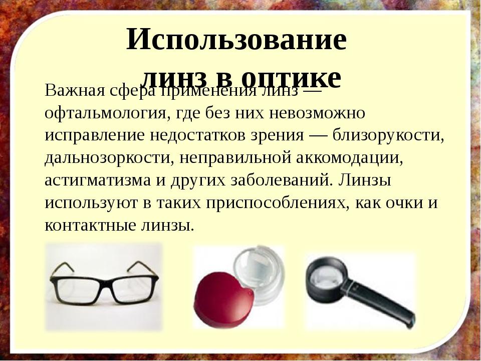 Использование линз в оптике Важная сфера применения линз — офтальмология, где...