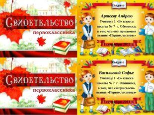 Выдано Артееву Андрею Ученику 1 «В» класса школы № 7 г. Обнинска, в том, что