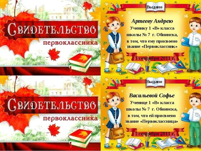 Выдано Артееву Андрею Ученику 1 «В» класса школы № 7 г. Обнинска, в том, что...