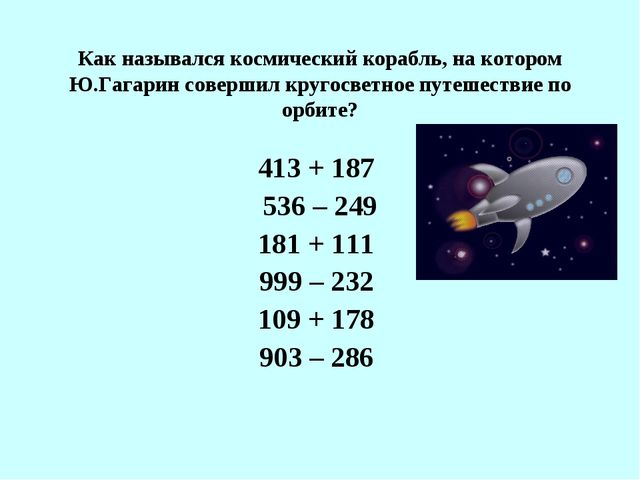 Как назывался космический корабль, на котором Ю.Гагарин совершил кругосветное...