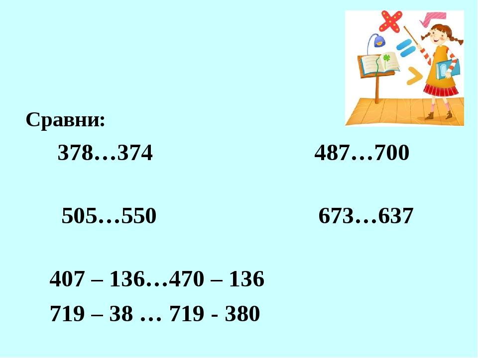 Сравни: 378…374 487…700 505…550 673…637 407 – 136…470 – 136 719 – 38 … 719 -...